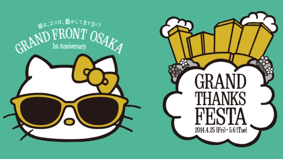 グランフロント大阪 1周年記念イベント『Art Kitty Parade』
