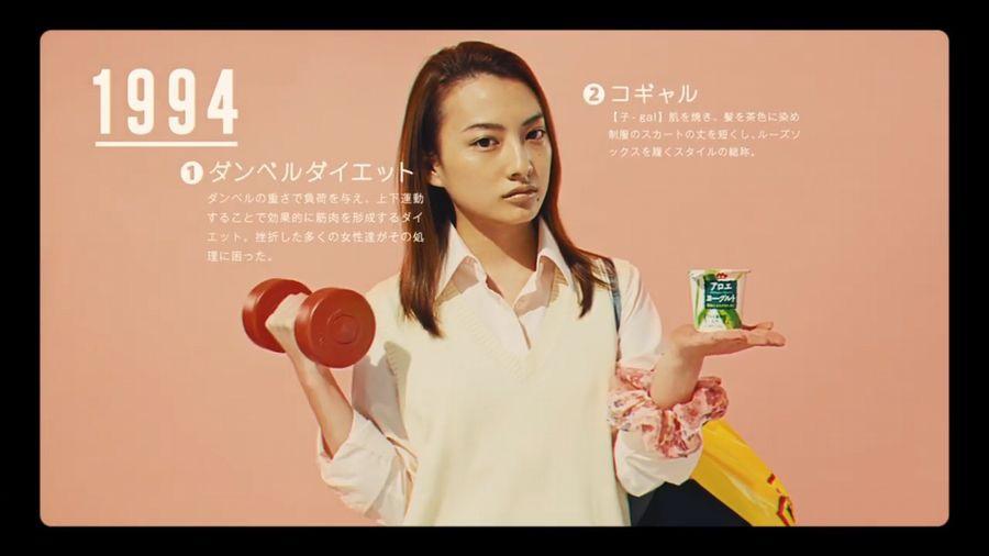 森永乳業:森永アロエヨーグルト「キレイと元気の25年史」篇