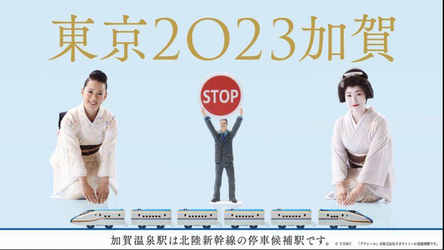 """""""東京2023加賀"""" プロジェクトムービー"""